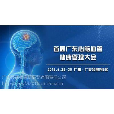 首届广东心脑血管健康管理大会暨2018年6月28-30日广州大健康展会隆重召开