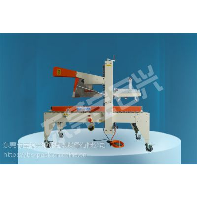 适用于汽配 五金 塑胶料 玩具 日化自动折盖封箱机