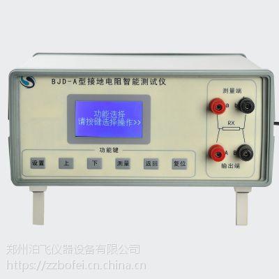 泊飞BJD-A型接地电阻智能测试仪,测量仪器