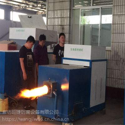 旺捷环保生物质燃烧机多功能生物质颗粒燃烧器