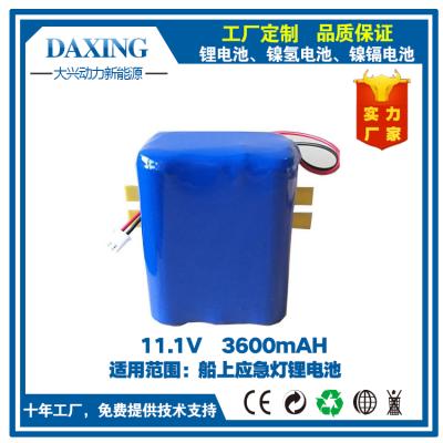 珠海大兴动力厂家直销 12V锂电池组 3600mAh 18650锂电池 船上应急灯锂电池组