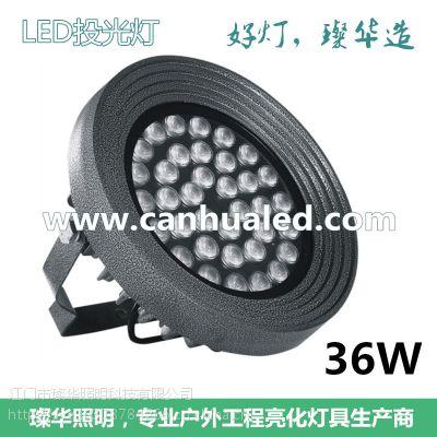 璨华照明SK-TGD27A款的36W户外景观大功率LED投光灯,RGB圆形投光灯