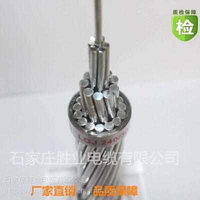 江苏 苏州厂家直销LGJ-300/40钢芯铝绞线,钢绞线,架空线,电力电缆