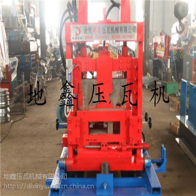 C型钢压瓦机直销厂家地鑫压瓦机C型钢机器