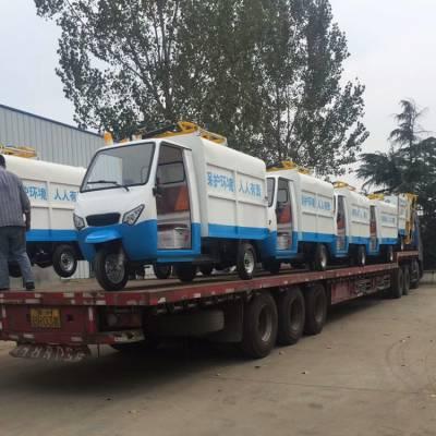 志成新型自动翻桶车电动三轮保洁车大型厂区保洁车