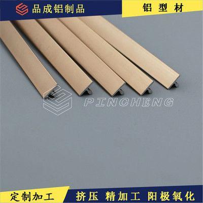 铝合金T型压条 瓷砖卡条 T字收边条 T条 万能扣条背景墙装饰线条