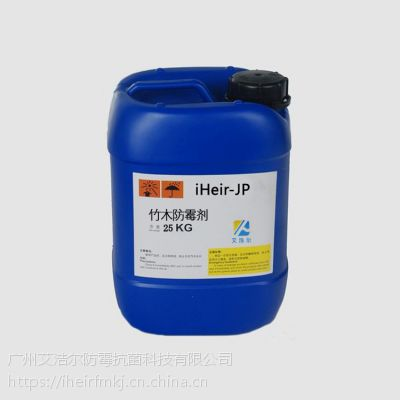 木制品防霉剂广州艾浩尔iHeir-JP一公斤起销