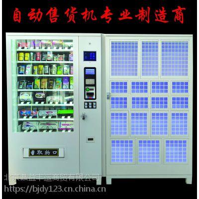 零食自动售货机 成人用品无人自助贩卖机