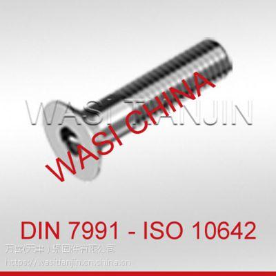 沉头内六角螺栓批发!大量求购DIN7991享受批发价格