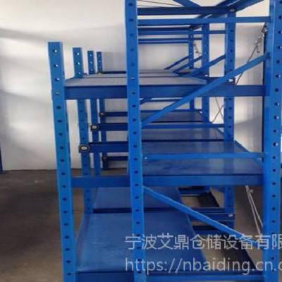 宁波艾鼎厂家 艾鼎专业仓储设备重型抽屉式 全开式 半开式模具货架 非标准架滑轮式 带吊架 重量型