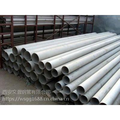 文盛钢管(在线咨询)_榆林不锈钢管厂_无缝不锈钢管厂家直销
