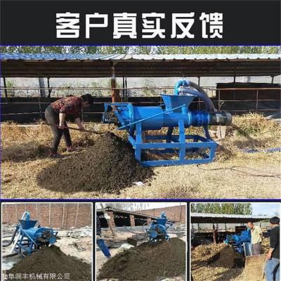 固液粪便分离机 猪粪便挤干机 润丰养殖业挤压脱水机