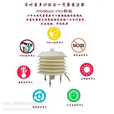 温度/湿度/噪声/PM2.5/PM10/光照度/大气压力多参数合一气象器,modbus-rtu协议