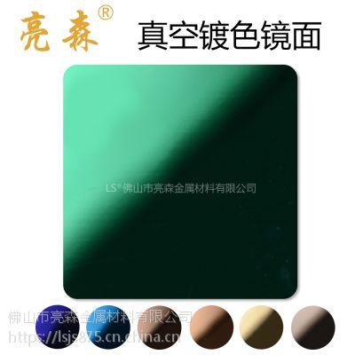 亮森不锈钢厂家直销真空镀色镜面工艺不锈钢彩板家装材料