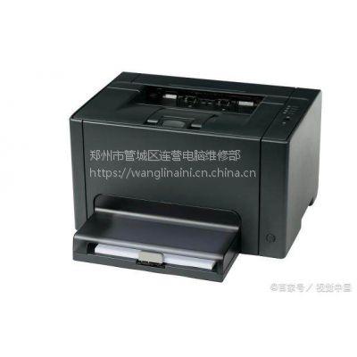 郑州京瓷换墨盒-复印机上门维修