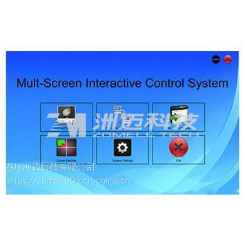 控制系统软件包括平板控制系统软件、展厅互动控制系统软件、信息发布系统软件、信息引导系统软件