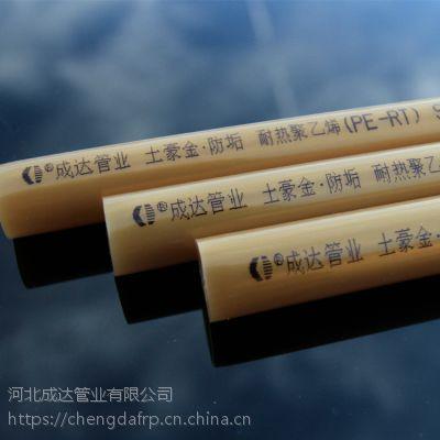 PE-RT地暖管地板采暖管pert地热管材价格低质量好