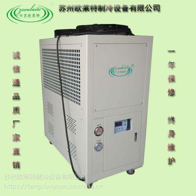 供应苏州反应釜冷水机厂家,OLT-10ALC风冷式冷水机,欧莱特制冷机厂家