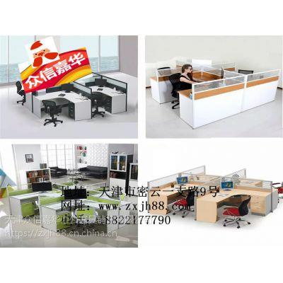 天津众信嘉华呼叫桌坐席桌屏风隔断办公桌职员工位
