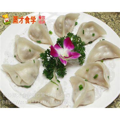 柳叶蒸饺做法 饺子技术培训 学习蒸饺一对一教学