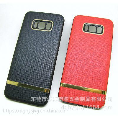 三星S8 8P贴皮手机壳带凹槽pc+tpu三星G9500二合一手机保护套