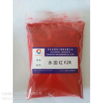 供应宏润颜料 永固红F2R 耐光性优异