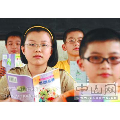投资魔迪尔超能学习板 让孩子尽快摆脱近视眼的困扰