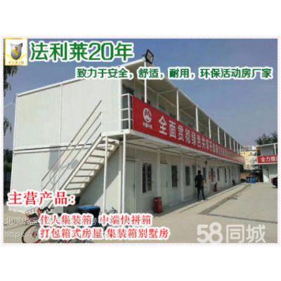 房山周边住人集装箱房屋 办公箱式房空调出租出售