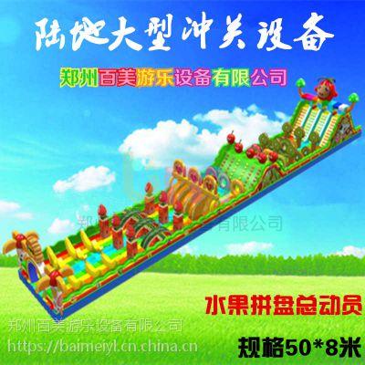 陕西汉中户外经营大型陆地闯关,儿童充气大冲关障碍赛不妨来瞧瞧