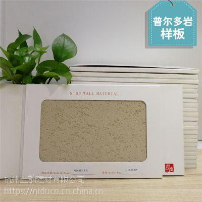 """硅藻泥""""普尔多岩""""工艺 硅藻泥背景墙效果图"""