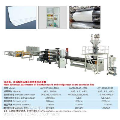 ABS、HIPS单层、多层板材生产线单层、多层板材生产线