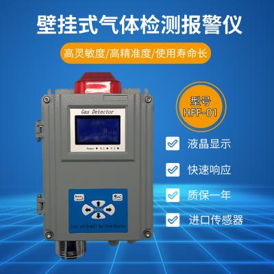 西安华凡HFF-H2氢气单点壁挂式气体检测仪H2固定式气体检测仪