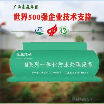 森淼M-Plus|大型 500T/D一体化油罐地埋式 含油污水 农村生活污水处理设备一级A标供应