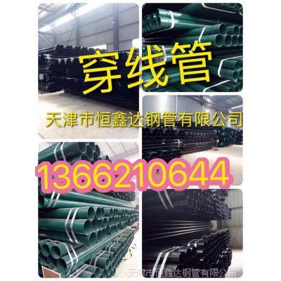 厂家供应无锡电缆穿线管手机13662106444 涂塑复合管消防