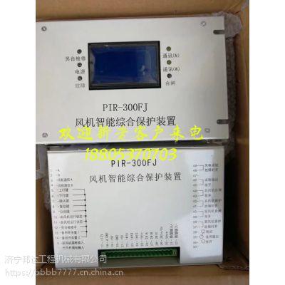颐坤PIR-300FJ风机智能综合保护装置-价格***低