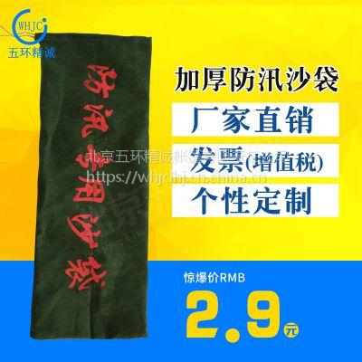 WHJC五环精诚特卖防汛专用沙袋防洪沙包30*70防汛沙袋 经济实惠