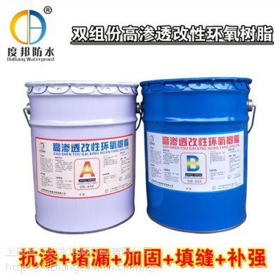 高渗透改性环氧树脂灌浆料 裂缝修补环氧树脂注浆液厂家 度邦供