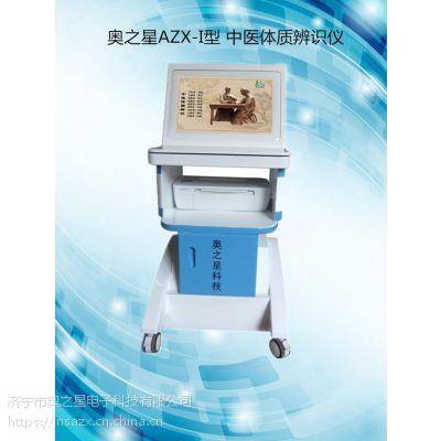 奥之星牌AZX-I型中医体质辨识系统,操作系统软件根据公共卫生服务规范编写