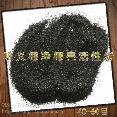 高碘值椰壳活性炭水处理滤料 净水滤芯用出口级椰壳颗粒活性炭