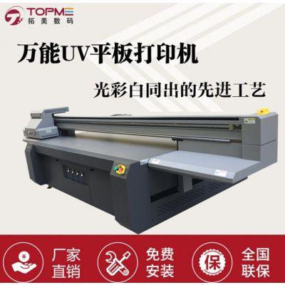 广州拓美abs平板印刷机 uv 沙盘 模型喷绘机