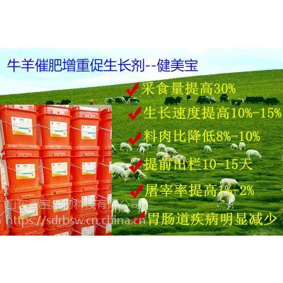 肉牛肉羊促生长剂催肥剂饲料添加剂生产厂家