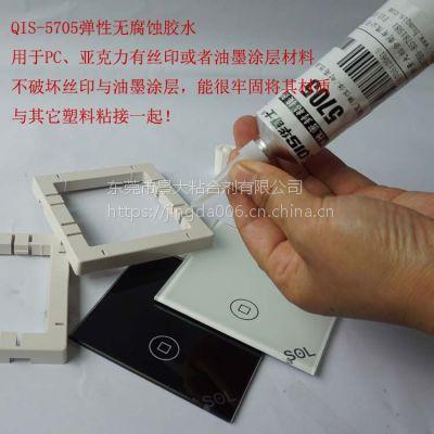 亚克力粘金属耐高温/食品级胶水