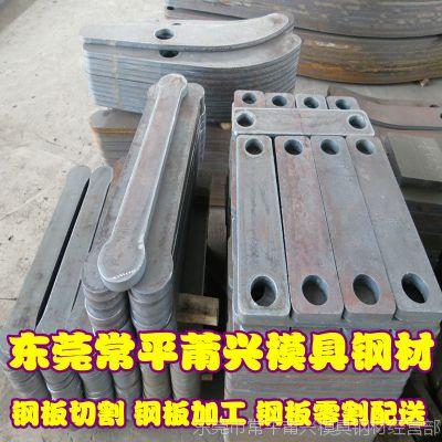 东莞机械中厚板四边切 Q235B热轧钢板 6mm-105mm数控火焰切割加工