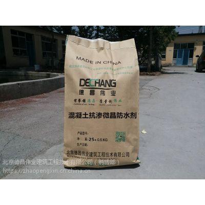 微晶混凝土添加剂 抗渗微晶防水剂 混凝土微晶防水剂