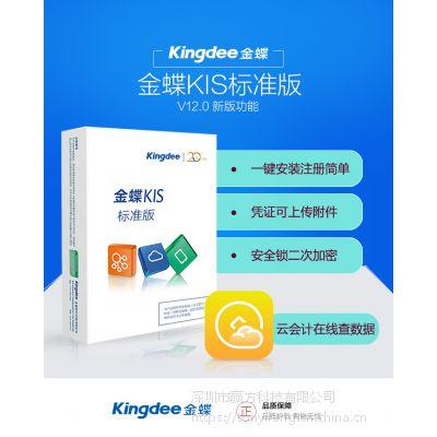 Kingdee 金蝶财务软件标准版带加密狗新版12.0 金蝶kis标准版财务软件正版包邮 新版V11