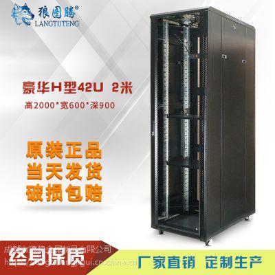 狼图腾机柜 豪华H型 42U 600*900 2米 网络机柜 弧网门