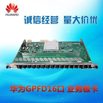 回收华为EPFD PON板 回收EPFD用户板