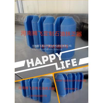 翼诺牌厂家生产石油管塑料扶正器 超高分子量聚乙烯扶正器来图定制