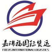 莱芜到广东湛江集装箱内贸海运门到门专线 专注内贸海运十年