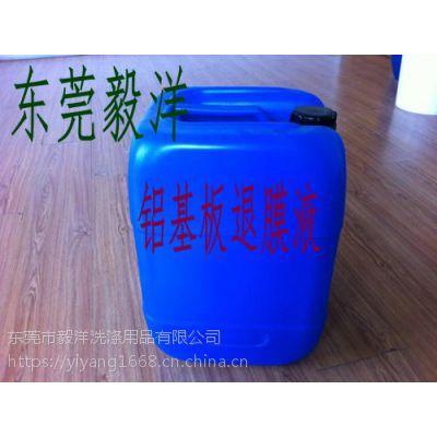环保铝基板退膜液